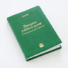 Принципы работы в группе [с комментариями М.Лайтмана] мини-формат, подарочное издание в кожаном переплёте