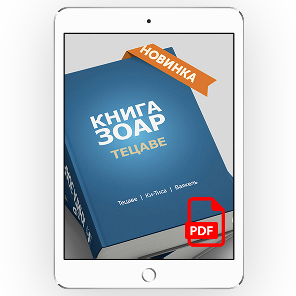 Книга Зоар. Главы: Тецаве | Ки-Тиса | Ваякель [*pdf версия] [Том 12]