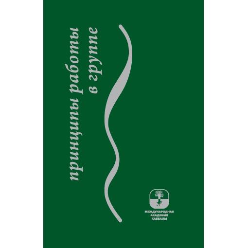 Принципы работы в группе [с комментариями М.Лайтмана], мини-формат в мягкой обложке