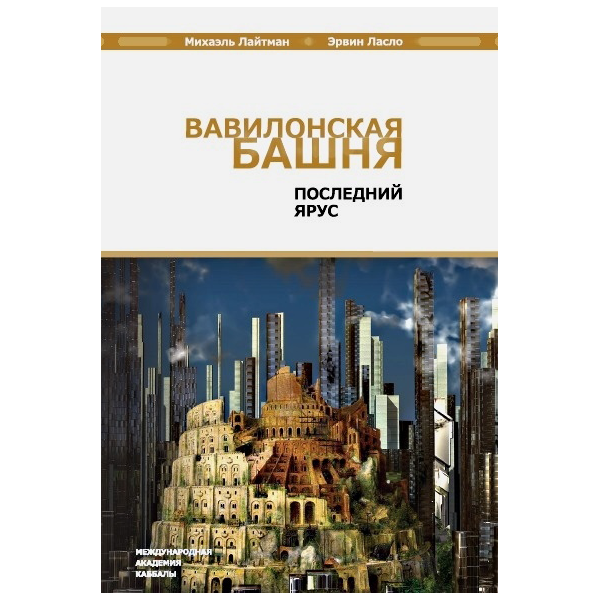 Вавилонская башня. Последний ярус