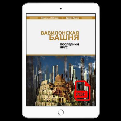 Вавилонская башня. Последний ярус [*pdf версия]