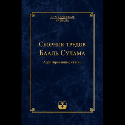 Сборник трудов Бааль Сулама