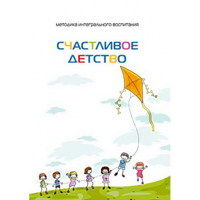 schastlivoe-detstvo