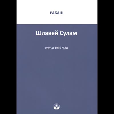 """РАБАШ """"Шлавей Сулам"""" Сборник статей за 1986 год."""