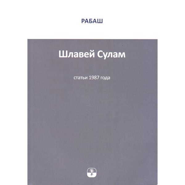 """РАБАШ """"Шлавей Сулам"""" Сборник статей за 1987 год."""