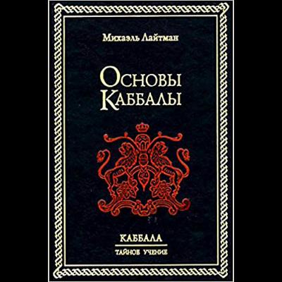 """Основы Каббалы из серии """"Каббала. Тайное учение"""""""