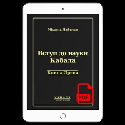 Вступ до науки Кабала [*pdf версiя]