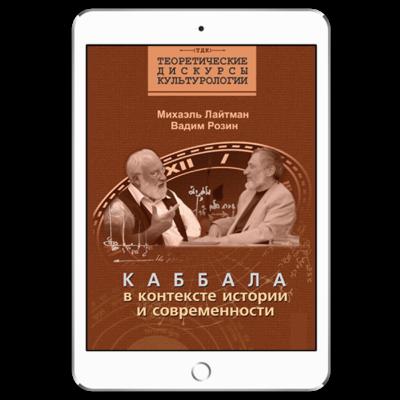 Каббала в контексте истории и современности [*pdf версия]