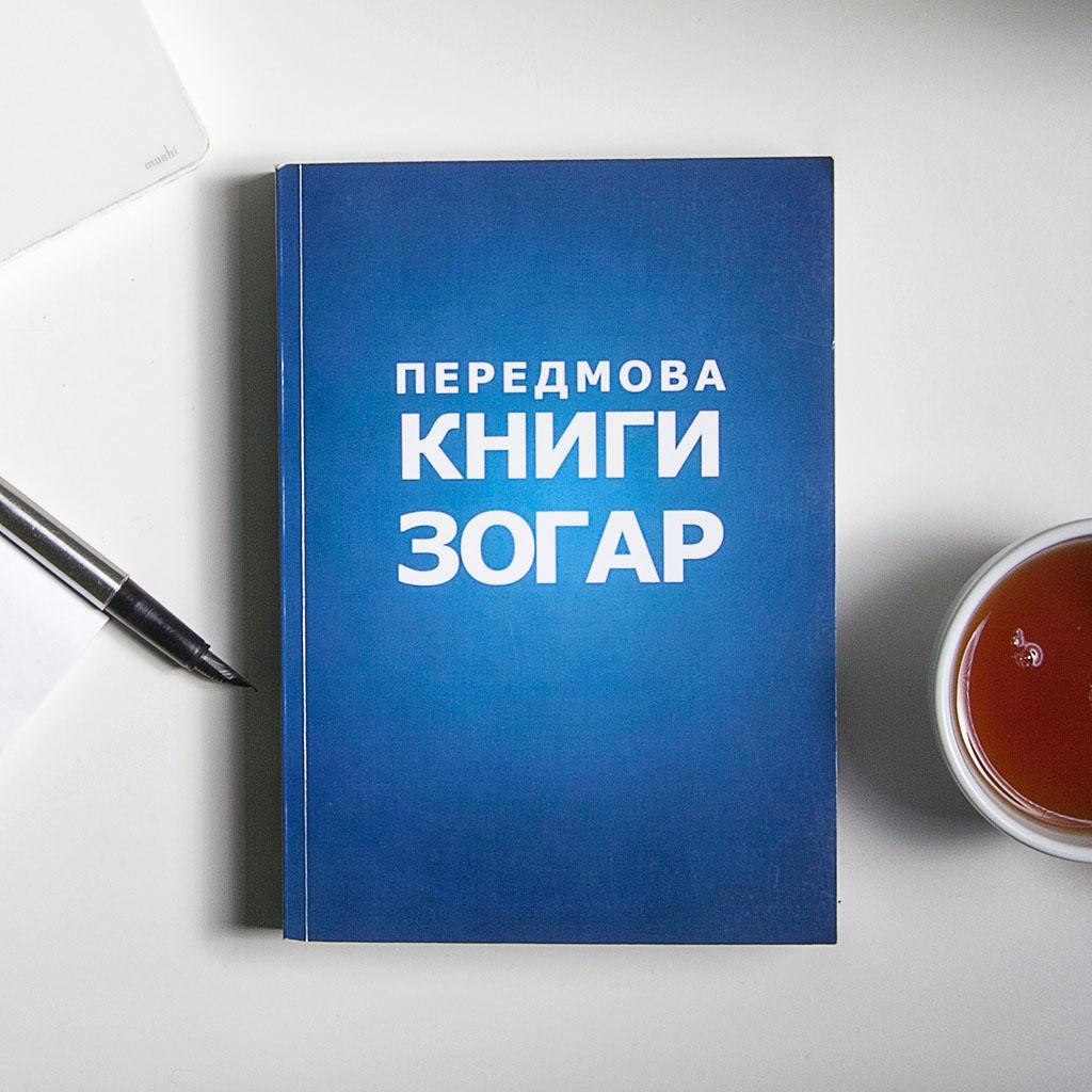 """Передмова до Книги Зогар з коментарем """"Сулам"""" [м'яка палітурка]"""