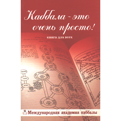 Каббала - это очень просто! Книга для всех