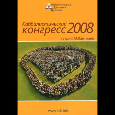 Конгресс 2008