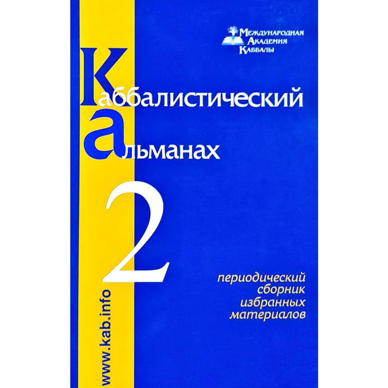 Каббалистический альманах 2