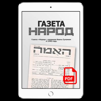 Газета «Народ» [*pdf версия]