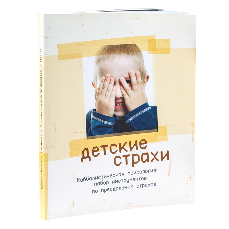 Детские страхи. Секреты воспитания: набор инструментов по преодолению страхов