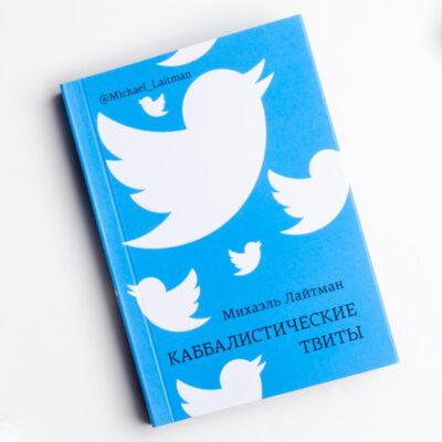 Каббалистические твиты