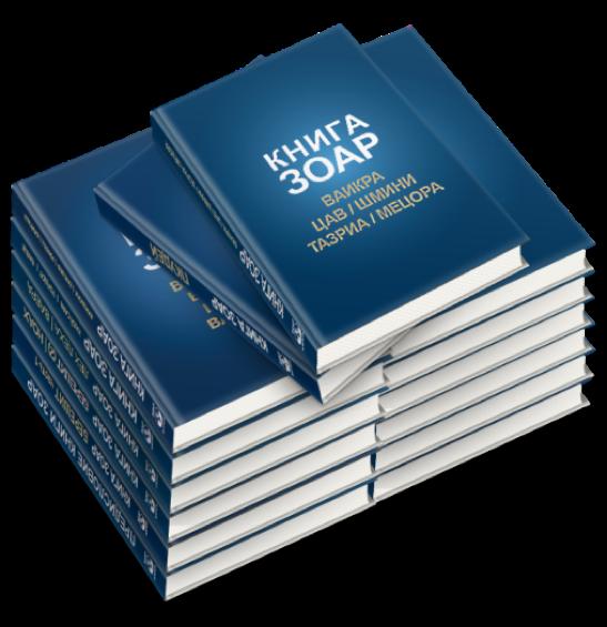 Книга Зоар с комментарием «Сулам». Набор из 14 книг