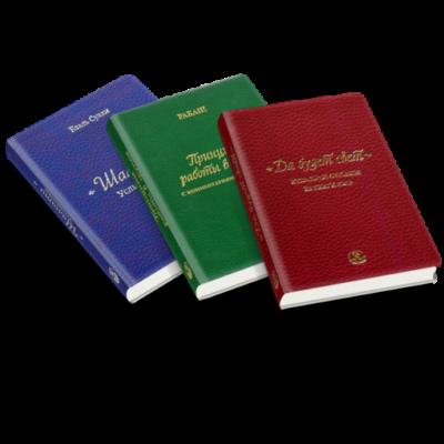 """""""Каббала в кармане"""" — комплект из 3-ч книг"""
