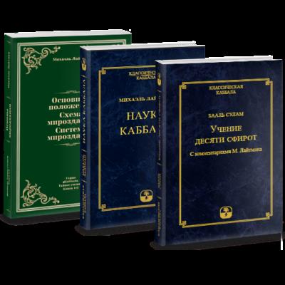 """""""Основы Мироздания"""" — комплект из 3-х книг"""