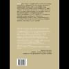 РАБАШ. Сборник трудов, том 1. Ступени лестницы, статьи 1984-1985 годов